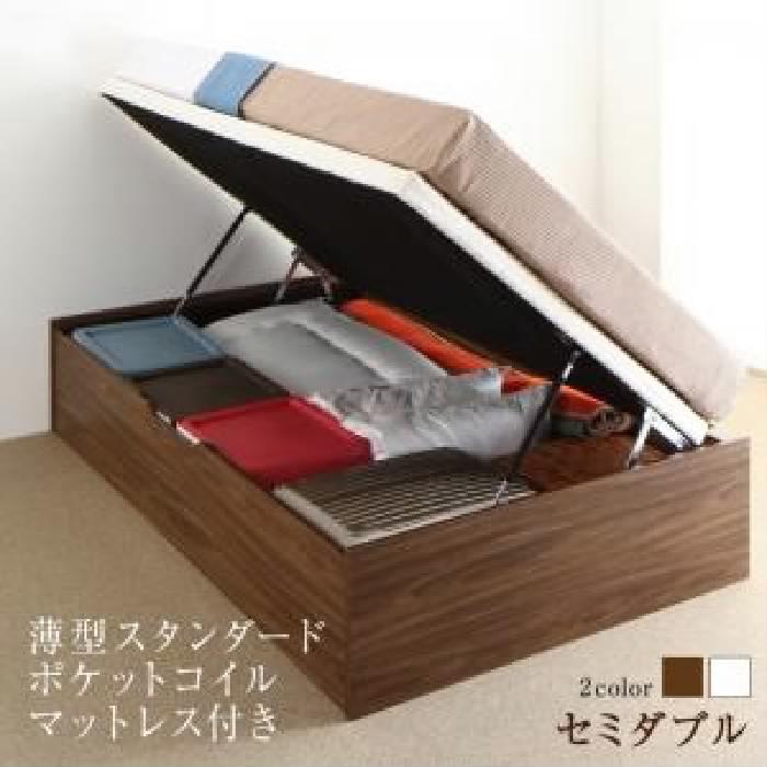 セミダブルベッド 白 茶 大容量 大型 収納 整理 ベッド 薄型スタンダードポケットコイルマットレス付き セット 通気性抜群 跳ね上げ らくらく すのこ 蒸れにくく 通気性が良い ベッド( 幅 :セミダブル)( 奥行 :レギュラー)( 深さ :深さラージ)( フレーム色 : ウ