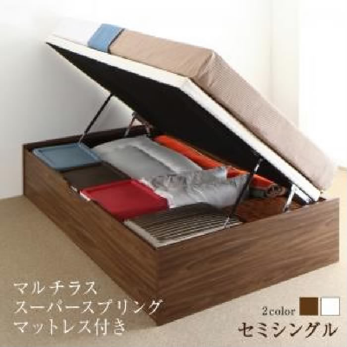 セミシングルベッド 白 茶 大容量 大型 収納 整理 ベッド マルチラススーパースプリングマットレス付き セット 通気性抜群 跳ね上げ らくらく すのこ 蒸れにくく 通気性が良い ベッド( 幅 :セミシングル)( 奥行 :レギュラー)( 深さ :深さラージ)( フレーム色 :