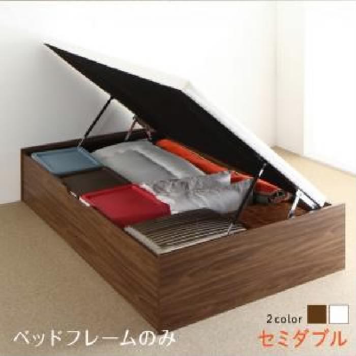 セミダブルベッド 茶 大容量 大型 収納 整理 ベッド用ベッドフレームのみ 単品 通気性抜群 跳ね上げ らくらく すのこ 蒸れにくく 通気性が良い ベッド( 幅 :セミダブル)( 奥行 :レギュラー)( 深さ :深さラージ)( フレーム色 : ウォルナットブラウン 茶 )( 寝具