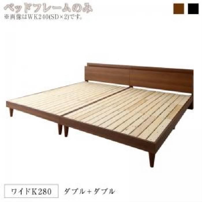 連結ベッド用ベッドフレームのみ 単品 棚・コンセント付きツイン連結すのこ 蒸れにくく 通気性が良い ベッド( 幅 :ワイドK280)( フレーム色 : ウォルナットブラウン 茶 )