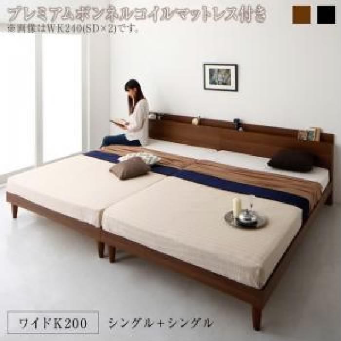 連結ベッド プレミアムボンネルコイルマットレス付き セット 棚・コンセント付きツイン連結すのこ 蒸れにくく 通気性が良い ベッド( 幅 :ワイドK200)( フレーム色 : ウォルナットブラウン 茶 )( 寝具色 : ホワイト 白 )