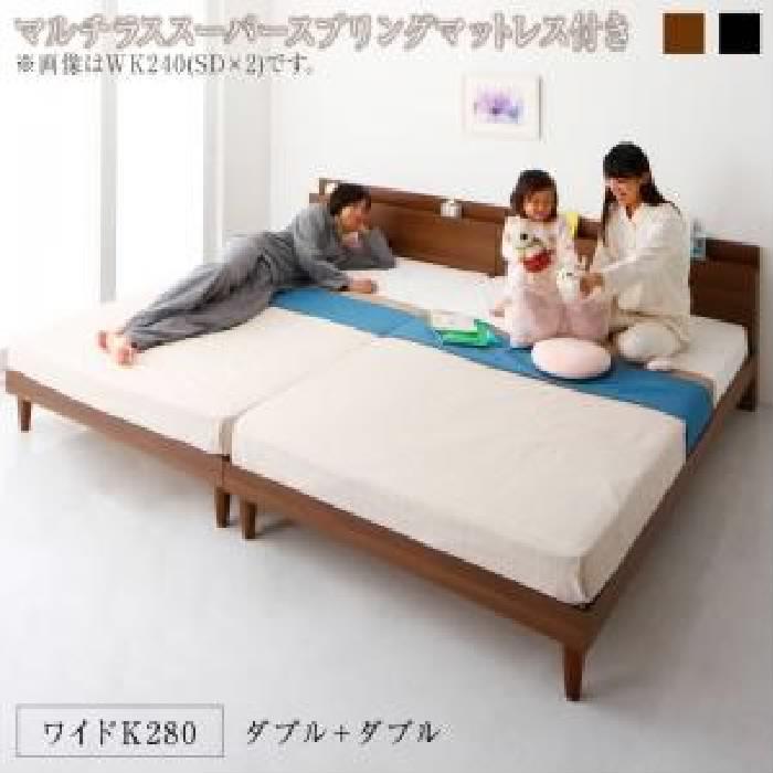 連結ベッド マルチラススーパースプリングマットレス付き セット 棚・コンセント付きツイン連結すのこ 蒸れにくく 通気性が良い ベッド( 幅 :ワイドK280)( フレーム色 : ウォルナットブラウン 茶 )( 寝具色 : アイボリー 乳白色 )