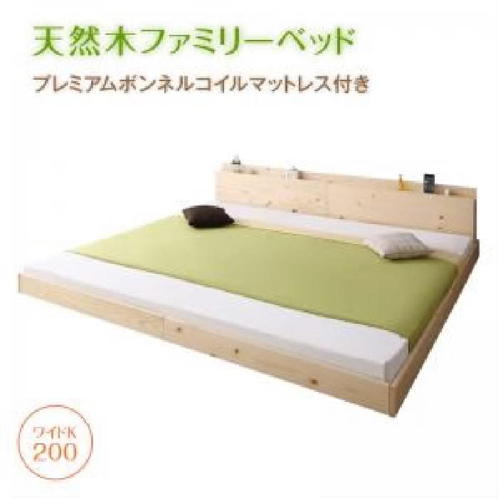 連結ベッド プレミアムボンネルコイルマットレス付き セット 家族が一緒に寝られる天然木 木製 ファミリーベッド( 幅 :ワイドK200)( フレーム色 : ナチュラル )( マットレス色 : ホワイト 白 )