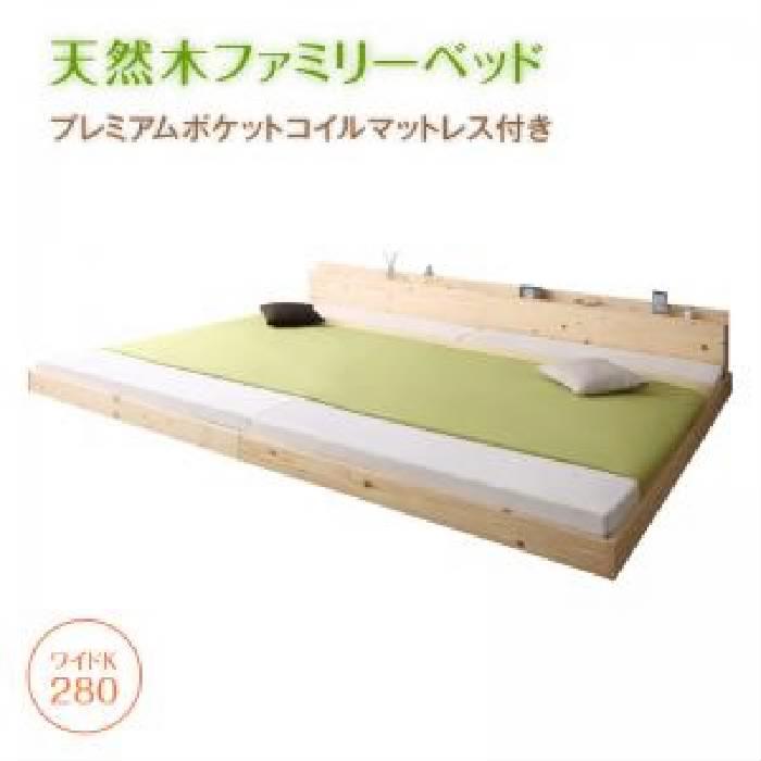 連結ベッド プレミアムポケットコイルマットレス付き セット 家族が一緒に寝られる天然木 木製 ファミリーベッド( 幅 :ワイドK280)( フレーム色 : ナチュラル )( マットレス色 : ホワイト 白 )