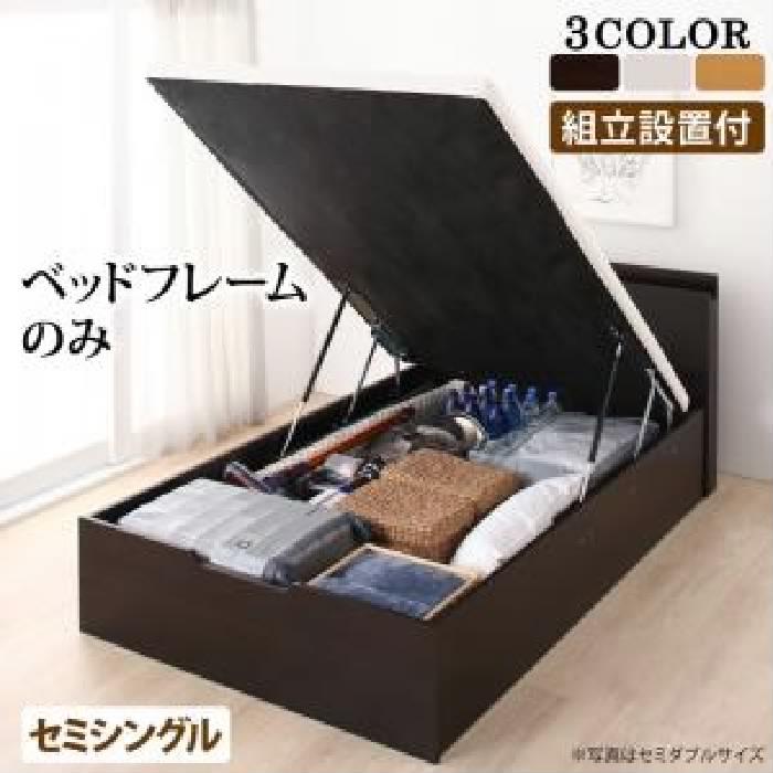 単品セミシングルベッド棚付用ベッドフレームのみダークブラウン茶