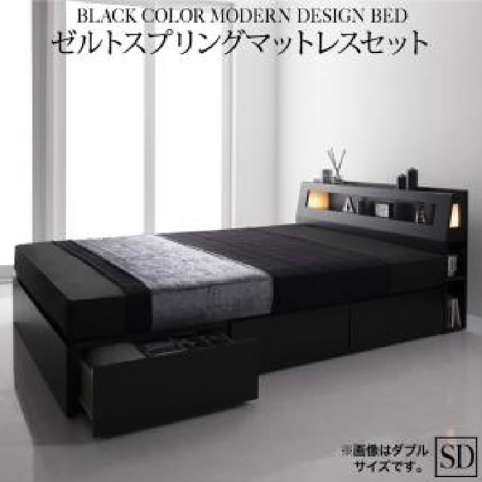 セミダブルベッド用ゼルトスプリングマットレスセットブラック黒