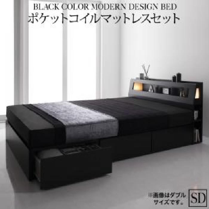 セミダブルベッド用ポケットコイルマットレスセットブラック黒