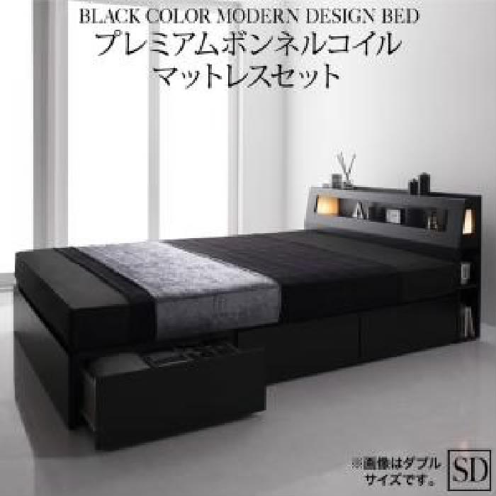 セミダブルベッド用プレミアムボンネルコイルマットレスセットブラック黒