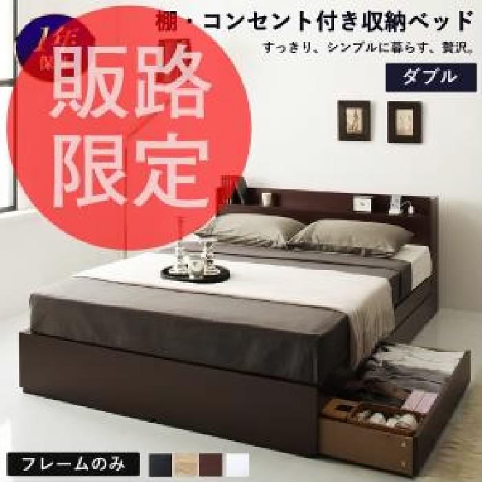 単品 販路限定/ベッド 棚コンセント 収納付き/エヴァー2 用 ベッドフレームのみ (対応寝具幅 ダブル)(対応寝具奥行 レギュラー丈)(フレームカラー ナチュラル) ダブルベッド 大きい 大型 2人 夫婦