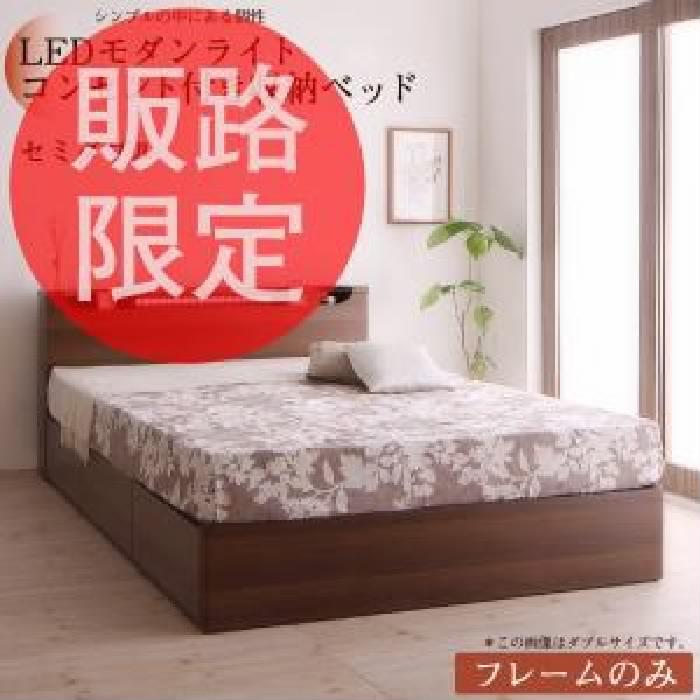 単品 LEDモダンライト・コンセント付き収納ベッド 用 ベッドフレームのみ (対応寝具幅 セミダブル)(対応寝具奥行 レギュラー丈)(フレームカラー オークホワイト) セミダブルベッド 中型 ゆったり 1人 ホワイト 白