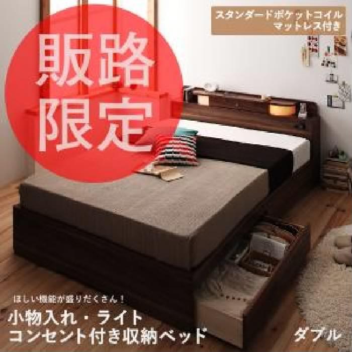 照明・コンセント付き収納ベッド スタンダードポケットコイルマットレス付き (対応寝具幅 ダブル)(対応寝具奥行 レギュラー丈)(フレームカラー ブラック)(寝具カラー ホワイト) ダブルベッド 大きい 大型 2人 夫婦 ホワイト 白 ブラック 黒