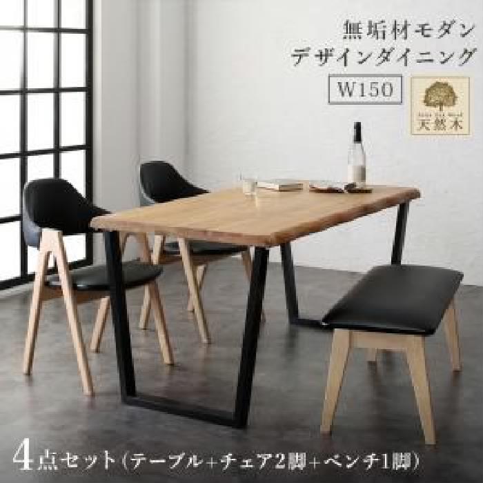 ダイニング用4点セット(テーブル+チェア2脚+ベンチ1脚)W150オークナチュラル