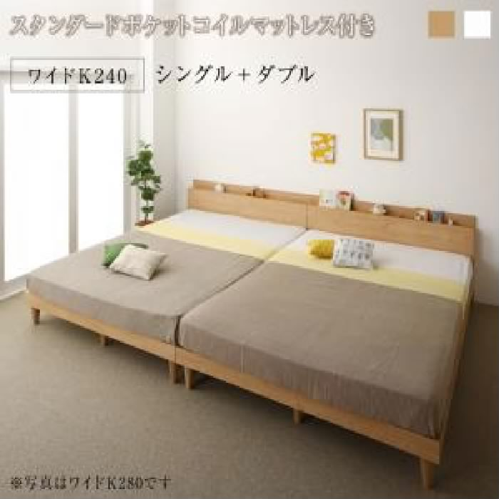 連結ベッド スタンダードポケットコイルマットレス付き セット 棚コンセント付き ツイン連結すのこ 蒸れにくく 通気性が良い ファミリーベッド( 幅 :ワイドK240(S+D))( 奥行 :レギュラー)( フレーム色 : ナチュラル )( 寝具色 : ホワイト 白 )