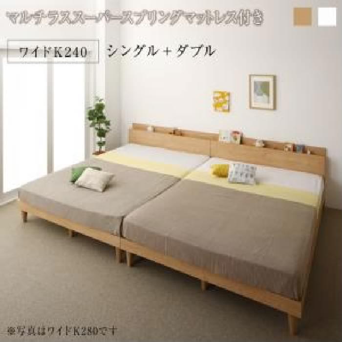 連結ベッド マルチラススーパースプリングマットレス付き セット 棚コンセント付き ツイン連結すのこ 蒸れにくく 通気性が良い ファミリーベッド( 幅 :ワイドK240(S+D))( 奥行 :レギュラー)( フレーム色 : ナチュラル )( 寝具色 : アイボリー 乳白色 )