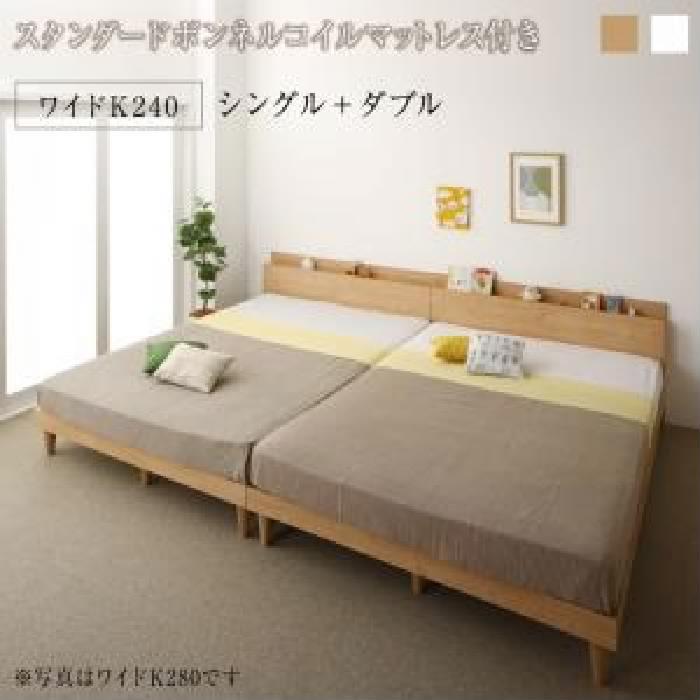 連結ベッド スタンダードボンネルコイルマットレス付き セット 棚コンセント付き ツイン連結すのこ 蒸れにくく 通気性が良い ファミリーベッド( 幅 :ワイドK240(S+D))( 奥行 :レギュラー)( フレーム色 : ナチュラル )( 寝具色 : ホワイト 白 )