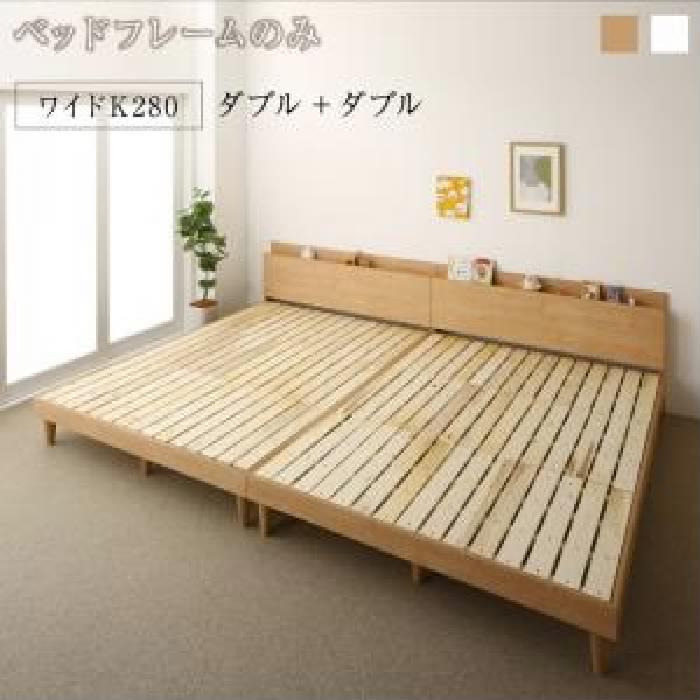 連結ベッド用ベッドフレームのみ 単品 棚コンセント付き ツイン連結すのこ 蒸れにくく 通気性が良い ファミリーベッド( 幅 :ワイドK280)( 奥行 :レギュラー)( フレーム色 : ナチュラル )