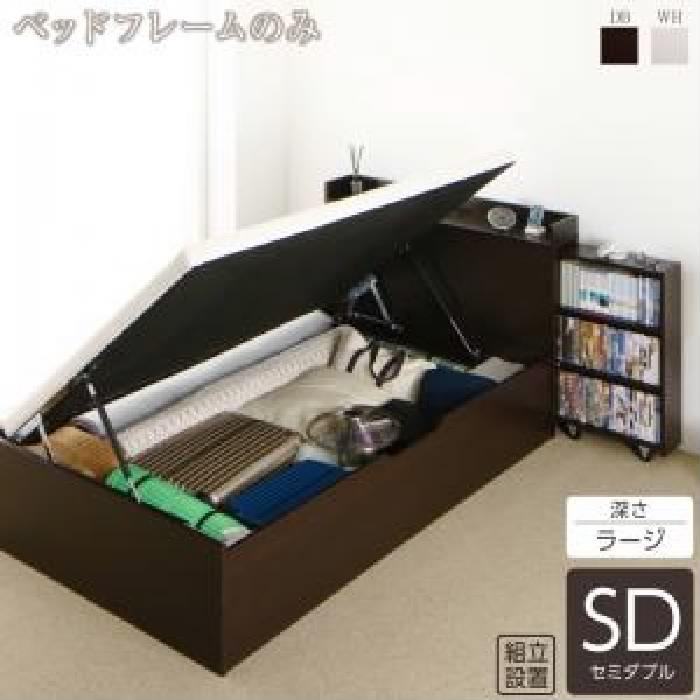 セミダブルベッド 白 大容量 大型 収納 整理 ベッド用ベッドフレームのみ 単品 通気性抜群スライド本棚 ブックシェルフ 付き (置き台 置き場 付き) 跳ね上げ らくらく 収納 ベッド( 幅 :セミダブル)( 奥行 :レギュラー)( 深さ :深さラージ)( フレーム色 : ホワ