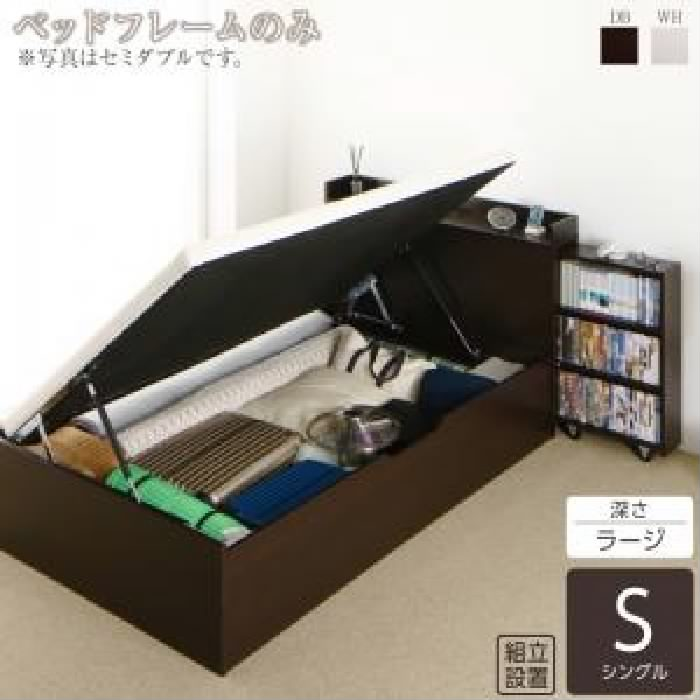 シングルベッド 白 大容量 大型 収納 整理 ベッド用ベッドフレームのみ 単品 通気性抜群スライド本棚 ブックシェルフ 付き (置き台 置き場 付き) 跳ね上げ らくらく 収納 ベッド( 幅 :シングル)( 奥行 :レギュラー)( 深さ :深さラージ)( フレーム色 : ホワイト