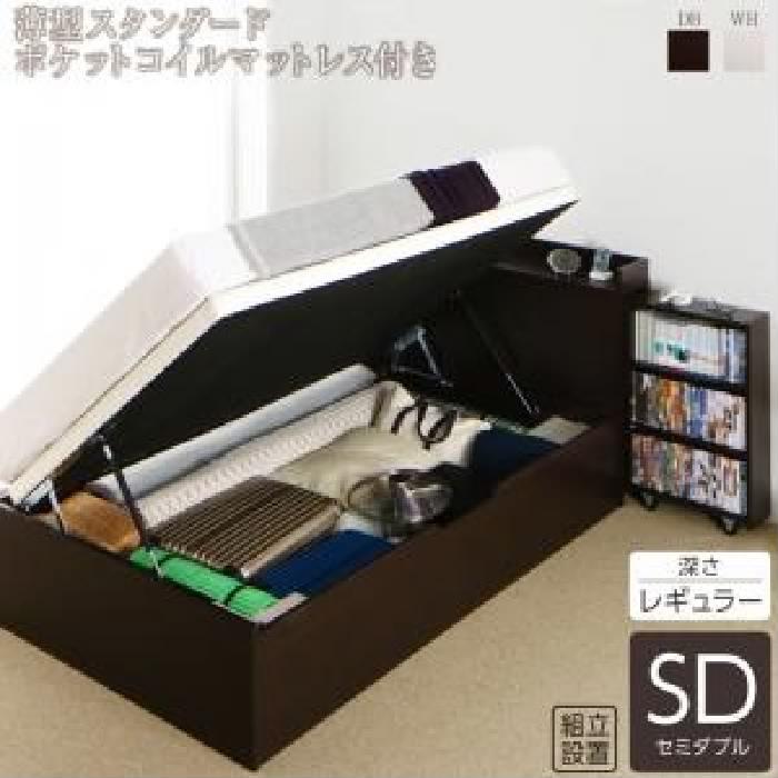 セミダブルベッド 白 大容量 大型 収納 整理 ベッド 薄型スタンダードポケットコイルマットレス付き セット 通気性抜群スライド本棚 ブックシェルフ 付き (置き台 置き場 付き) 跳ね上げ らくらく 収納 ベッド( 幅 :セミダブル)( 奥行 :レギュラー)( 深さ :深さ