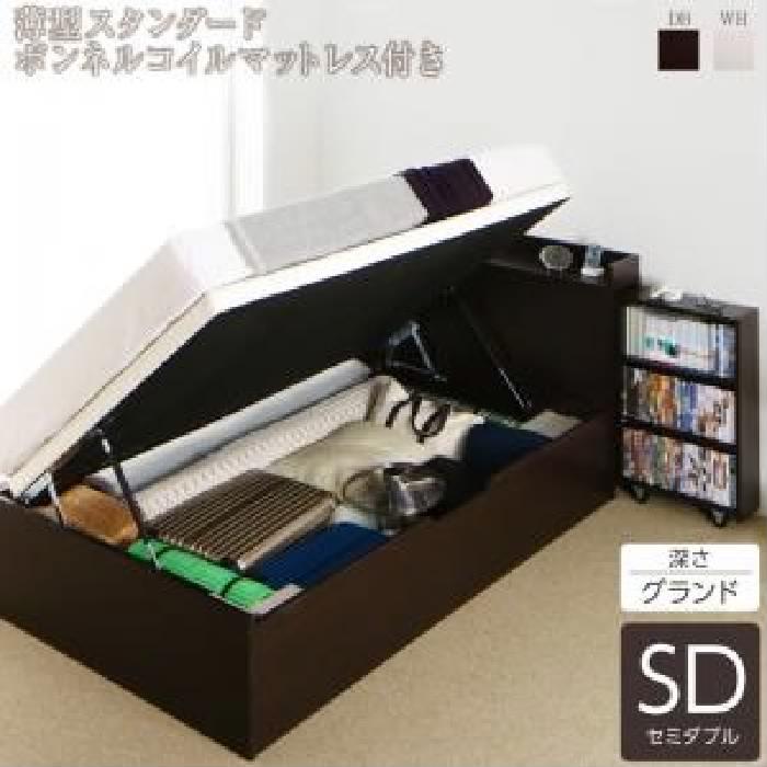 セミダブルベッド 白 大容量 大型 収納 整理 ベッド 薄型スタンダードボンネルコイルマットレス付き セット 通気性抜群スライド本棚 ブックシェルフ 付き (置き台 置き場 付き) 跳ね上げ らくらく 収納 ベッド( 幅 :セミダブル)( 奥行 :レギュラー)( 深さ :深さ