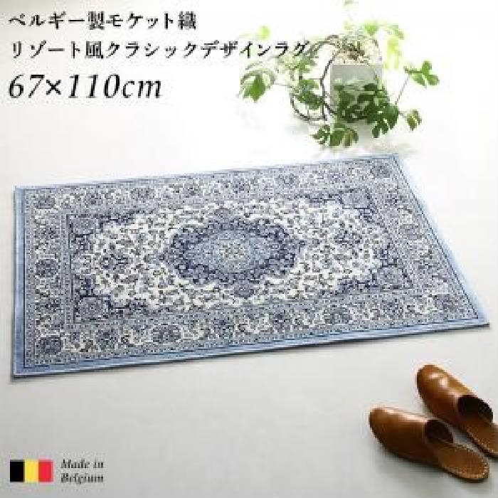 ラグ ベルギー製モケット織リゾート風クラシックデザインラグ( サイズ :67×110cm)( ラグ・マット色 : エレガンスブルー 青 )