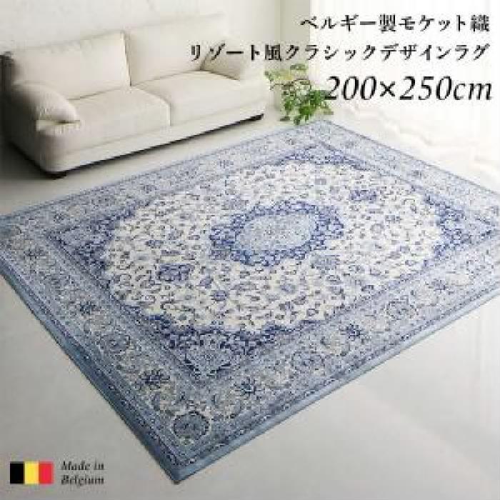 ラグ ベルギー製モケット織リゾート風クラシックデザインラグ( サイズ :200×250cm)( ラグ・マット色 : エレガンスブルー 青 )