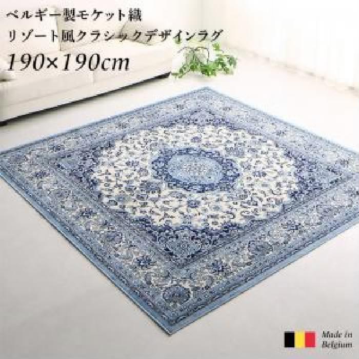 ラグ ベルギー製モケット織リゾート風クラシックデザインラグ( サイズ :190×190cm)( ラグ・マット色 : エレガンスブルー 青 )