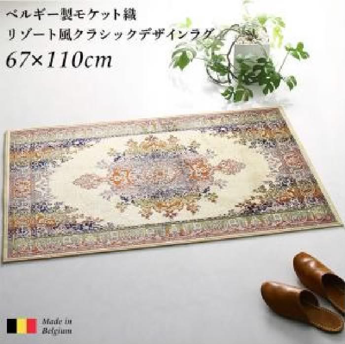 ラグ ベルギー製モケット織リゾート風クラシックデザインラグ( サイズ :67×110cm)( ラグ・マット色 : グレースレインボー )( 高密度 )