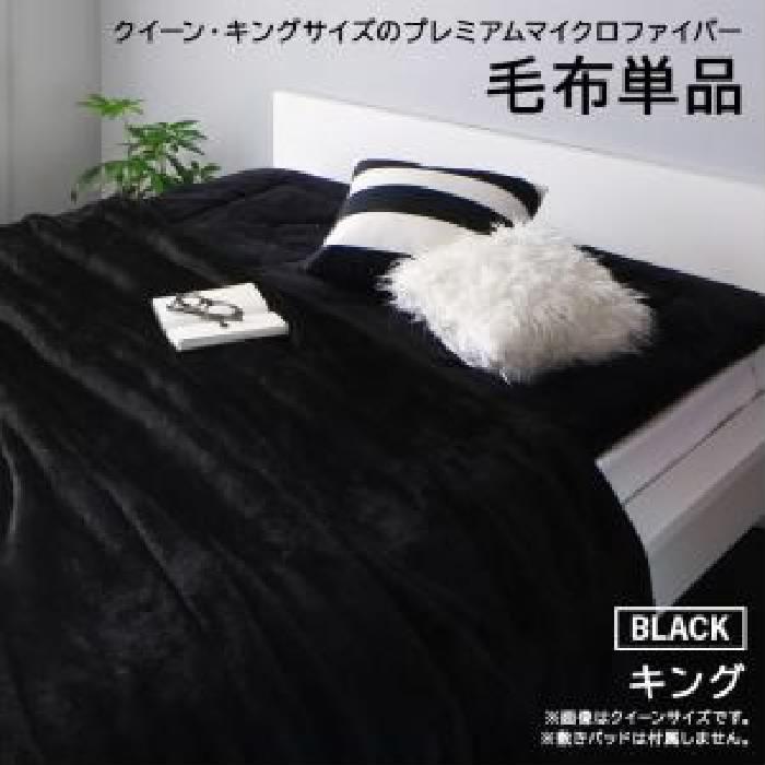 敷きパッド用毛布単品 クイーン・キングサイズのプレミアムマイクロファイバー 最高の手触り 毛布・敷きパッド( 寝具幅 :キング)( 寝具色 : ジェットブラック 黒 )
