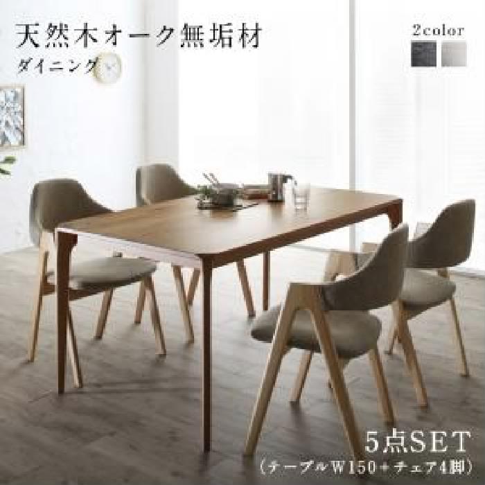 ダイニング 5点セット(テーブル+チェア (イス 椅子) 4脚) 天然木 木製 オーク無垢材ダイニング( 机幅 :W150)( イス座面色 : サンドベージュ )