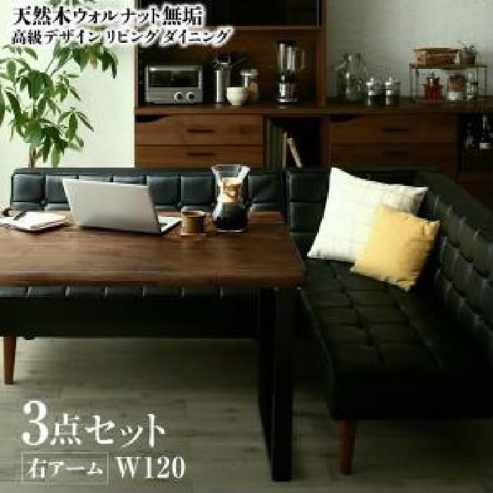 ダイニング 3点セット(テーブル+ソファ1脚+アームソファ1脚) 天然木 木製 ウォルナット無垢高級デザインリビングダイニング( 机幅 :W120)( 机色 : ウォールナットブラウン 茶 )( 右アーム )