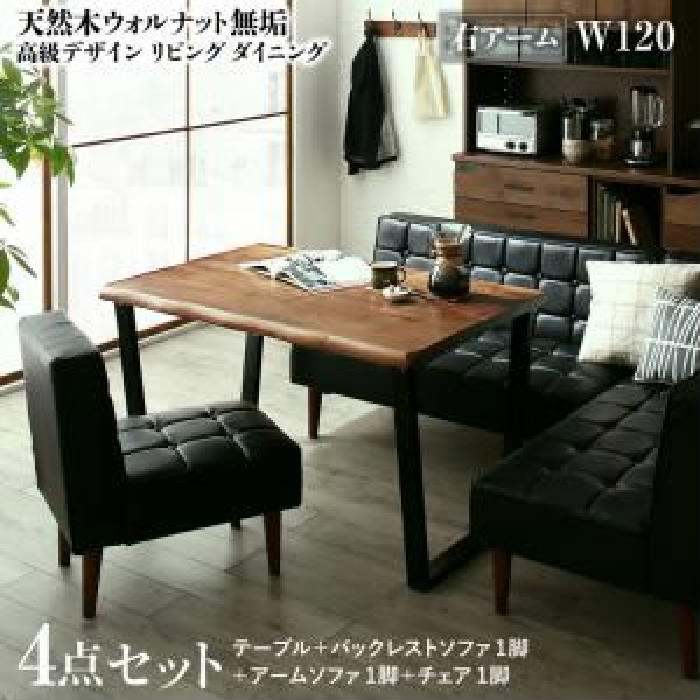 ダイニング 4点セット(テーブル+ソファ1脚+アームソファ1脚+チェア (イス 椅子) 1脚) 天然木 木製 ウォルナット無垢高級デザインリビングダイニング( 机幅 :W120)( 机色 : ウォールナットブラウン 茶 )( 右アーム )