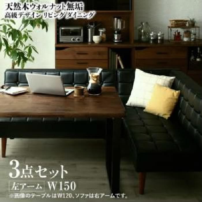 ダイニング 3点セット(テーブル+ソファ1脚+アームソファ1脚) 天然木 木製 ウォルナット無垢高級デザインリビングダイニング( 机幅 :W150)( 机色 : ウォールナットブラウン 茶 )( 左アーム )