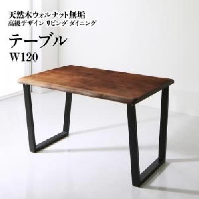 ダイニング用ダイニングテーブル ダイニング用テーブル 食卓テーブル 机 単品 天然木 木製 ウォルナット無垢高級デザインリビングダイニング( 机幅 :W120)( 机色 : ウォールナットブラウン 茶 )