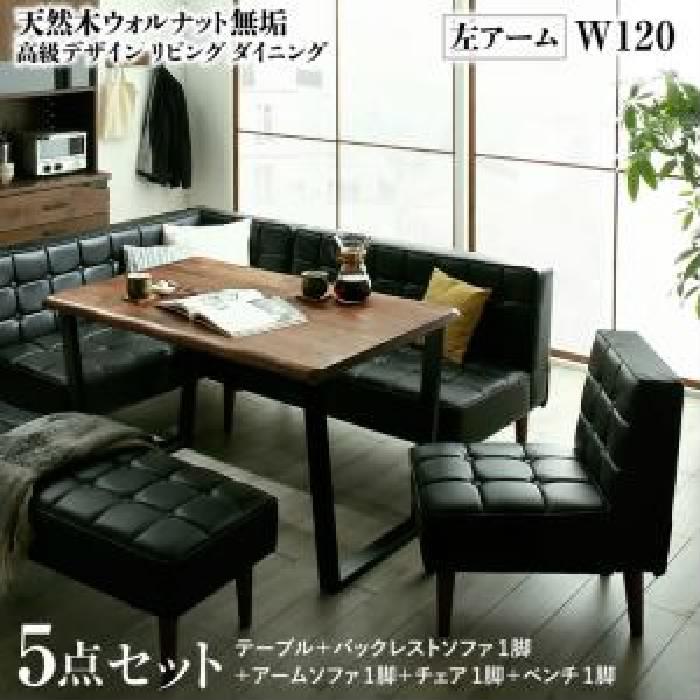 ダイニング 5点セット(テーブル+ソファ1脚+アームソファ1脚+チェア (イス 椅子) 1脚+ベンチ1脚) 天然木 木製 ウォルナット無垢高級デザインリビングダイニング( 机幅 :W120)( 机色 : ウォールナットブラウン 茶 )( 左アーム )
