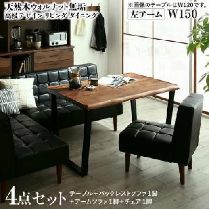 ダイニング 4点セット(テーブル+ソファ1脚+アームソファ1脚+チェア (イス 椅子) 1脚) 天然木 木製 ウォルナット無垢高級デザインリビングダイニング( 机幅 :W150)( 机色 : ウォールナットブラウン 茶 )( 左アーム )