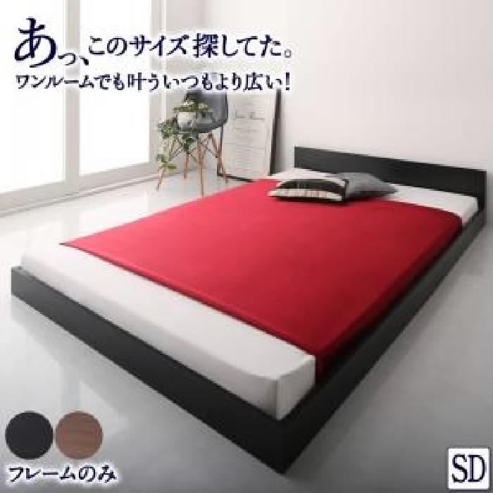 単品セミダブルベッド用ベッドフレームのみブラック黒