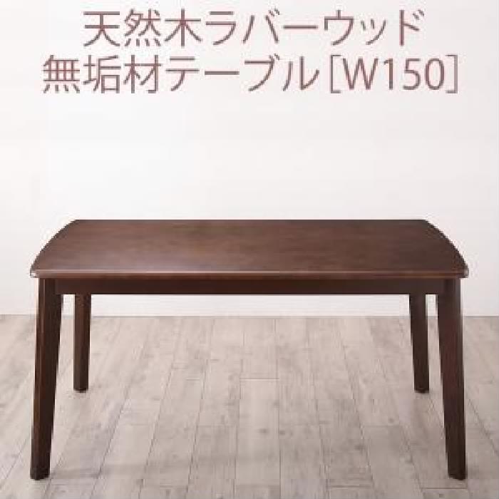 ダイニング用ダイニングテーブル ダイニング用テーブル 食卓テーブル 机 単品 体に馴染むカーブデザインチェア (イス 椅子) と無垢材テーブルのプレミアムダイニング( 机幅 :150cm)( 机色 : ブラウン 茶 )