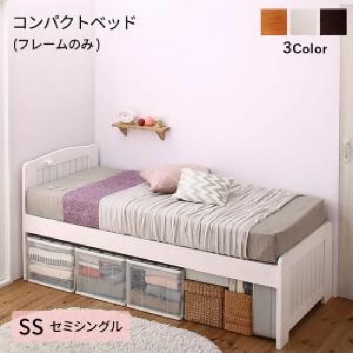 セミシングルベッド棚付用フレームのみホワイト白
