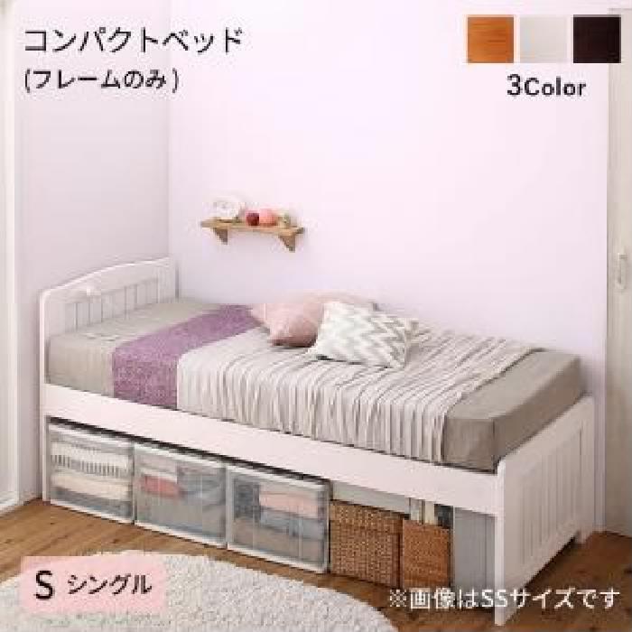 シングルベッド棚付用フレームのみダークブラウン茶