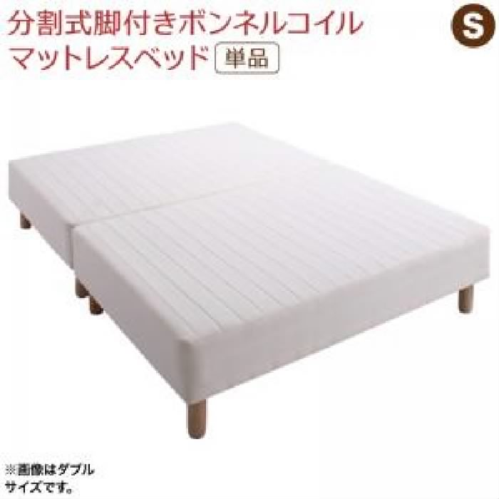 シングルベッド マットレスベッド用マットレスベッド単品 専用 敷きパッドが選べる 移動・搬入・掃除がらくらく 分割式脚付きマットレスベッド( 幅 :シングル)( 寝具色 : アイボリ― )( ボンネルコイルマットレス 敷きパッドなし )