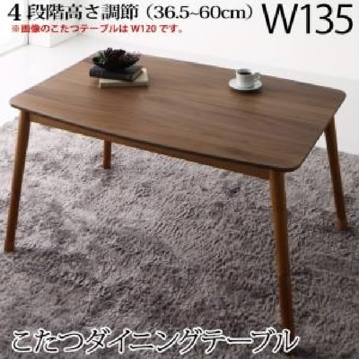 単品ダイニングこたつテーブルW135ウォールナットブラウン茶