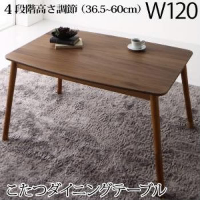 単品ダイニングこたつテーブルW120ウォールナットブラウン茶