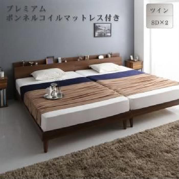 連結ベッド プレミアムボンネルコイルマットレス付き セット 棚・コンセント付きツインすのこ 蒸れにくく 通気性が良い ベッド( 幅 :ツイン(SD×2))( フレーム色 : ウォルナットブラウン 茶 )( 寝具色 : ホワイト 白 )