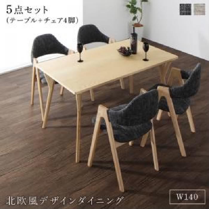 ダイニング 5点セット(テーブル+チェア (イス 椅子) 4脚) 北欧モダンデザインダイニング( 机幅 :W140)( イス座面色 : ベージュ )