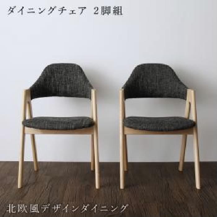 ダイニング用ダイニングチェア ダイニング用チェア イス 食卓 椅子 2脚組単品 北欧モダンデザインダイニング( イス座面色 : ベージュ )