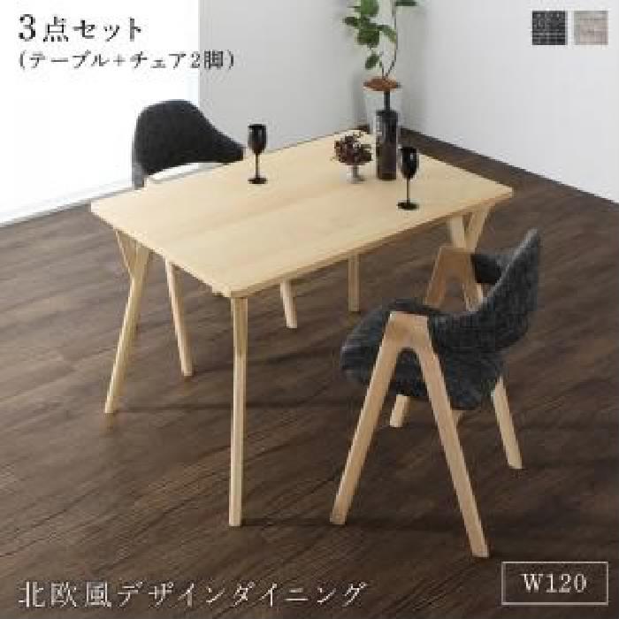 ダイニング 3点セット(テーブル+チェア (イス 椅子) 2脚) 北欧モダンデザインダイニング( 机幅 :W120)( イス座面色 : グレー )