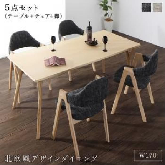 ダイニング 5点セット(テーブル+チェア (イス 椅子) 4脚) 北欧モダンデザインダイニング( 机幅 :W170)( イス座面色 : グレー )