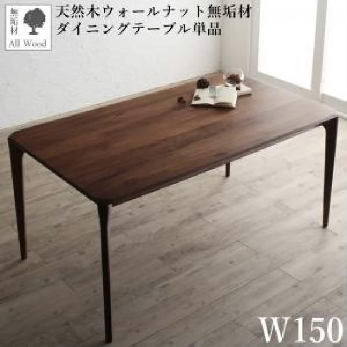 ダイニング用ダイニングテーブル ダイニング用テーブル 食卓テーブル 机 単品 天然木 木製 ウォールナット無垢材北欧デザイナーズダイニング( 机幅 :W150)( 机色 : ウォールナットブラウン 茶 )