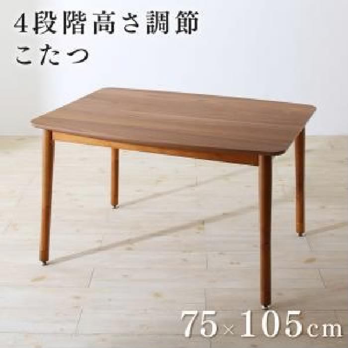 こたつテーブル用こたつテーブル単品 収納 整理 付きユニット畳掘りごたつシリーズ( 天板サイズ :長方形(75×105cm))( 机色 : ウォールナットブラウン 茶 )